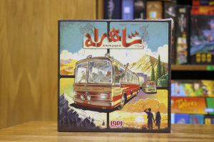 شاهراه (TICKET TO RIDE)